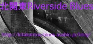 http://kitakantou-blues.asablo.jp/blog/