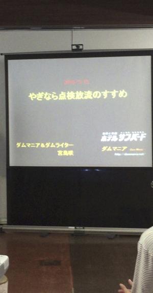 ホテルサンバード@やぎなら放流